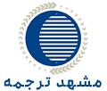 ترجمه رسمی و غیر رسمی مشهد