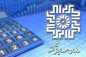 ترجمه رسمی قبض مالیاتی اظهار نامه مالیاتی فیش پرداخت مالیات